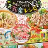 企画 メインテーマ 初夏にピッタリお気楽レシピ ヤオコー 5月15日号