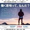 そろそろ動こう!1/22(月)~来週のガイダンス