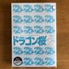 📚20-270ドラゴン桜2/6巻★★★