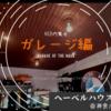 Web内覧会~ガレージ編