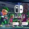 【Switch・WiiU】スプラトゥーンなどでアツくなって液晶を壊してしまった場合の修理代金・期間