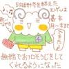 訓練場:エンゲルの研修5円からのお風呂掃除〜その後〜
