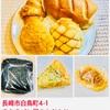 『白鳥町「まちのパン屋さんおんじー」全商品卵・乳不使用パンにリニューアル♪♪』