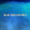 【感想】冥界のメリークリスマス第6節