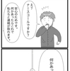 四コマ漫画 面樽(めんたる)くん 009「ナースコール」