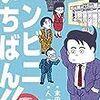コンビニいちばん!!【完全版】1 / 人見 恵史, 末田 雄一郎 (asin:B07PS32W2C)