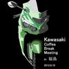 明日は、カワサキコーヒーブレイクミーティングです。
