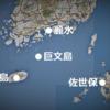 韓国で一番安全なのは巨文島 とりあえず9月23日前後はそこにいれるといい