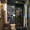 酒肴日和 アテニヨル / 札幌市北区北6条西4丁目 PASEO WEST 1F