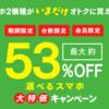 250台限定g05が19,800円!230台限定ZenFone Max15,800円!gooSimselerスマホ大特価キャンペーン!