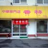 中華専門店香林 中華丼