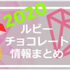 【魅惑のピンク】ルビーチョコレートとは?2020年チョコレートトレンド確認編★