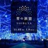 【青の洞窟SHIBUYA】渋谷で開催!スケールアップした青の洞窟イルミネーション