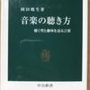 岡田暁生「音楽の聴き方」(中公新書)