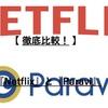 【徹底比較!】人気サービス『Netflix』と『Paravi』はどちらがお得?【表あり】