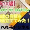 【祝30歳】HAPPY MY BIRTHDAY!30歳の目標を30個立ててみた!