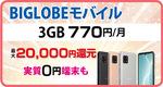 【BIGLOBEモバイル・バーゲン】1年間3GBで770円、人気スマホが実質0円あり!