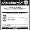 【シルク】2016産駒 募集馬見学ツアー
