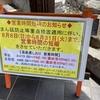 まん延防止措置でスーパー銭湯も時短営業。湯風景しおりも20時まで!