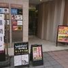 ワラヤキ酒場 あくと / 札幌市中央区南4条西5丁目 アイビルⅡ 3F