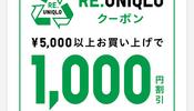 ユニクロダウンリサイクルで1000円割引のクーポンをもらった