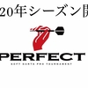 【2020PERFECT】開幕戦 結果と賞金