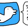 ツイッターが『世界と繋がっている』という事のオモシロさ