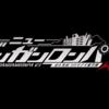 【ネタバレ注意】ダンガンロンパV3 最終章について【vita版】