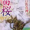 宇江佐真理『雷桜』
