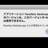 Snow LeopardにしたらParallels Desktop 5をキャンペーン価格で買わざるを得なくなった話