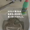 タオルの黒ずみを漂白剤で真っ白にできました。