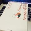 創造性を回復するツール「モーニング・ページ」を活用する☆