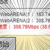 インターネット接続をより早く! IPv6に変更して速度が1.3倍になった! ゲームに最適なルーター