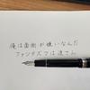 万年筆のフォルカン(FA)を使い続けて気づいたことを書いてみる。