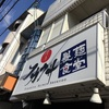 【名古屋で珍しい大雪!24日から25日のアイスバーン】