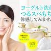 新感覚ヨーグルト洗顔!美肌効果のあるヨーグルトでしっとり感とハリ感を実感