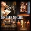 【オススメ5店】岐阜駅周辺・柳ヶ瀬・市役所(岐阜)にあるビールが人気のお店