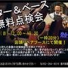 名古屋パルコ店 リペアマン瀧口のブログ!vol 17