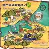 関門海峡クローバーきっぷ