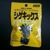 【グミレポ】シゲキックス スーパーレモン【UHA味覚糖】~復刻版のシゲキックス~