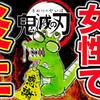 ウサン臭い、20億円稼いだ「鬼滅の刃」作者が正体不明だって?