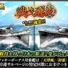 蒼焔の艦隊【駆逐:天津風】戦技選抜サルベージ。