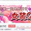 【疑問】なぜ中国では男子の女装に寛容なのに、同性愛には厳しいのか?
