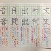文 村 出 貝 音 のきれいな書き方。