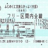 ふじのくに家康公きっぷ(東部)