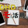 【発達障害】ADHDさんはメモを活用しよう!!効率のいい取り方やメリット・デメリットは??