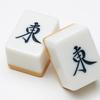 「東」という全日本人に二択を迫る業を背負った苗字
