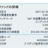 【PFF】高利回り 米国優先株式ETF