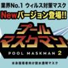 泳げエンジニア君!プールマスクマン2が発売!