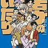 元ゲーム会社勤務の漫画家・田中圭一プレゼンツ 「若ゲのいたり」 感想! スマブラからぷよぷよまで!